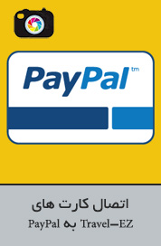 Travel-EZ-cards-to-PayPal