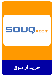buy-from-souq-to-iran