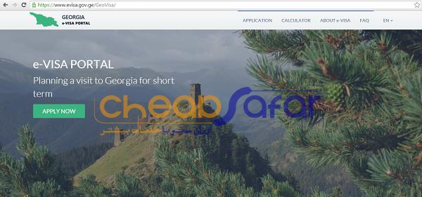 آموزش تصویری کامل کردن فرم ویزای الکترونیکی (E-viza)گرجستان