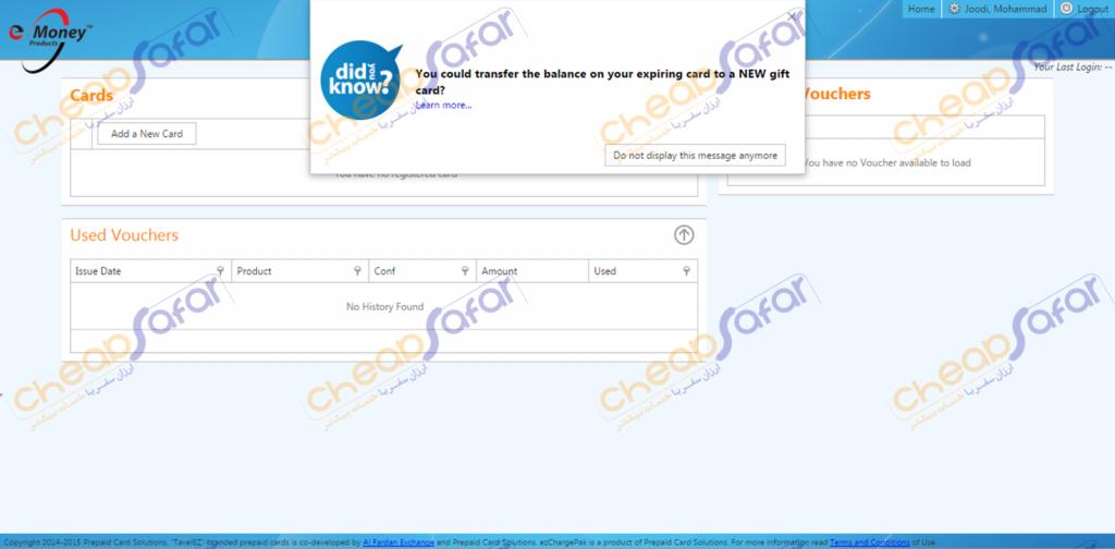مدیریت حساب های ویزا کارت