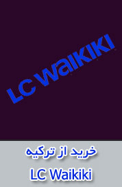 buy-from-lcwaikiki-to-iran