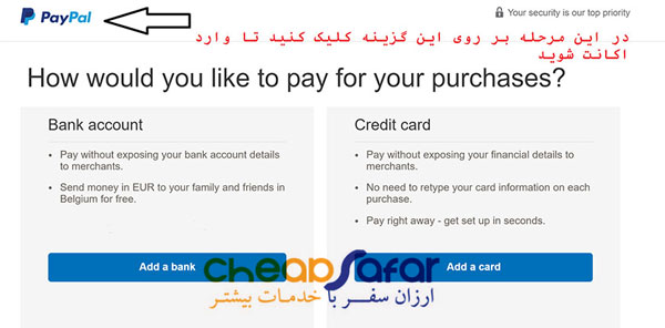 paypal-account-5