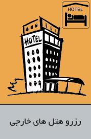 Foreign-hotel-rezerv