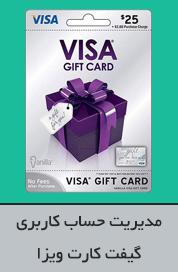 گیفت کارت ویزا کارت مدیریت حساب