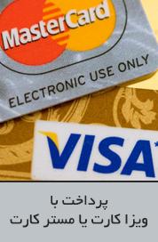 آموزش تصویری پرداخت با ویزا کارت یا مستر کارت