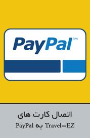 اتصال کارتهای تراول ایزی به پی پال