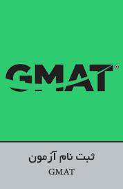 آموزش تصویری آزمون GMAT