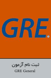 راهنمای تصویری ثبت نام آزمون GRE