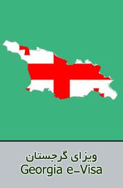 Georgia-e-Visa-payment