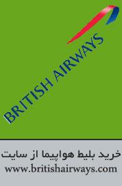 خرید بلیط هوایپما از britishairways