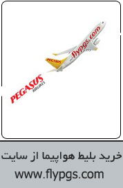buy-flight-tickets-flypgs