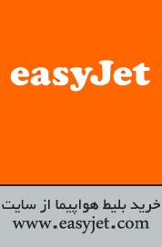 راهنمای تصویری خرید بلیط هواپیما easyjet
