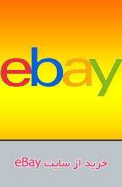 ebay-iran