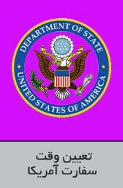 راهنمای تصویری تعیین وقت سفارت آمریکا