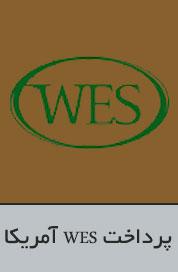 wes-us-GIUDE-cheapsafar