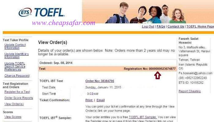 ibt-reschedule
