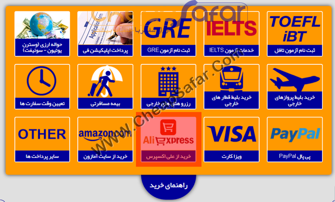buy-AliExpress-pay-20