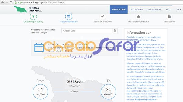 آموزش تصویری کامل کردن فرم ویزا گرجستان (E-visa)